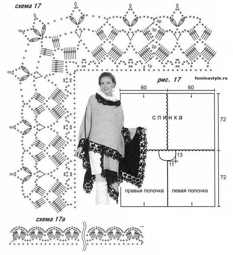 Схема вязания пончо крючком с описанием 69