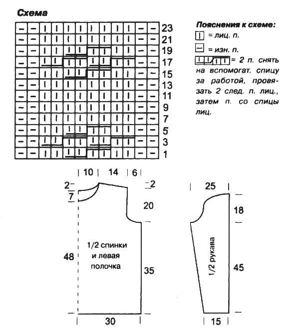 Вязание спицами кардигана 52 размера 29