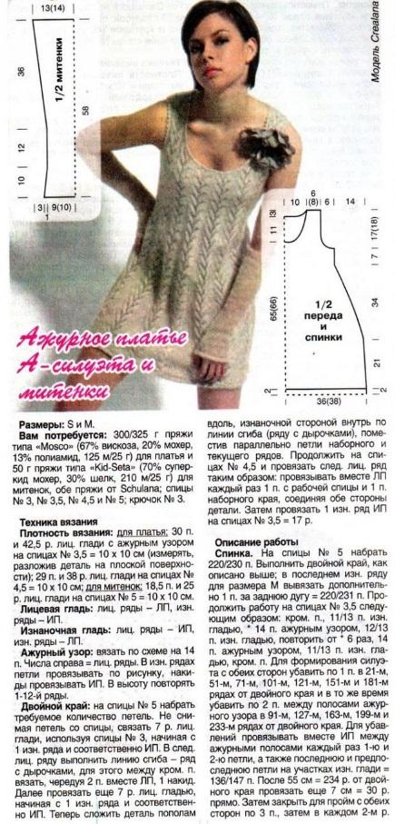 Вязание платья узоры с описанием 196