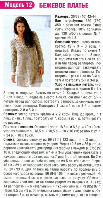 Вязание спицами платьев и туник схемы 817