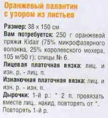 palantin-list1