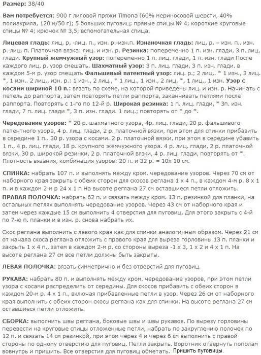 103387171_large_5198157_palto_kruchkom