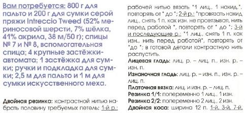 palto-sumka1