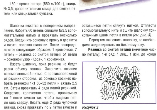 shapochka-kos1 (1)