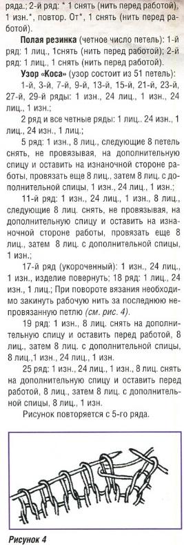 shapochka-kos2 (1)