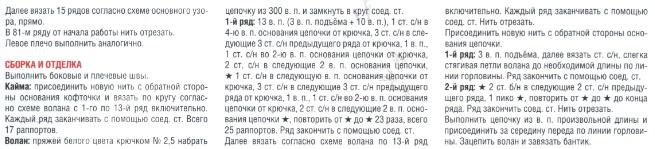 ajjur-koft2