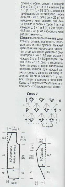 letnii-kardigan2