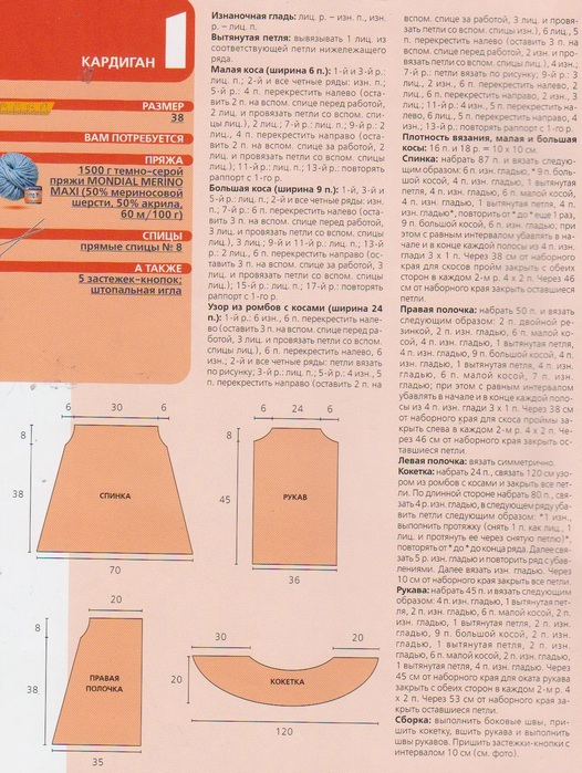 vjazanie-kardiganov-spicami-shemy-s-opisaniem-1