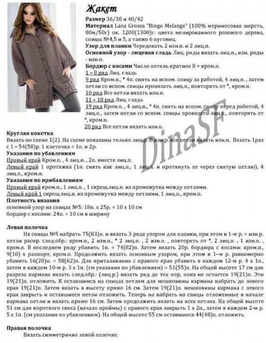 vjazanie-kardiganov-spicami-shemy-vjazanija-2 (1)