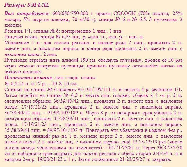 vjazanie-spicami-kardigany-shemy-1