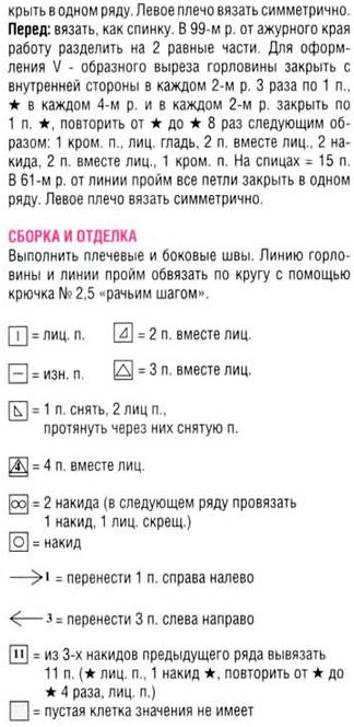 svat-beloe-plat2