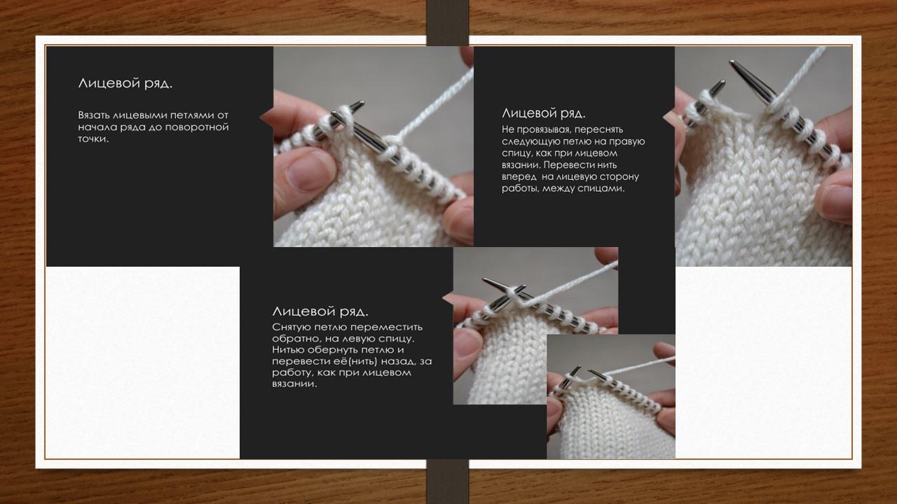 Что значит ряд в вязании